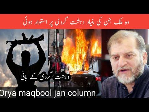 Founder of terrorism ||Orya maqbool jan column ||Best urdu articles & columns from YouTube · Duration:  3 minutes 22 seconds