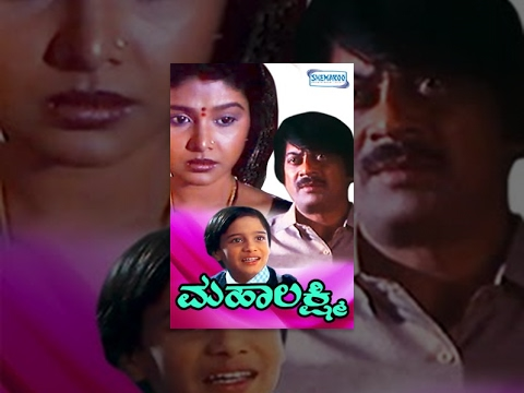 Swarna Samsara | Kannada Full Movie | Kannada Movies Full | Ananthnag Movies | Mahalakshmi