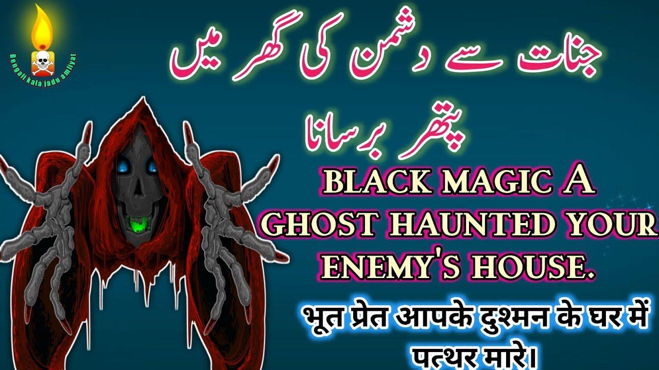 Dushman ke ghar mein Pathar Barsana दुश्मन के घर में वुत प्रेत पत्थर मारे  دشمن کے گھر میں پتھر مارے
