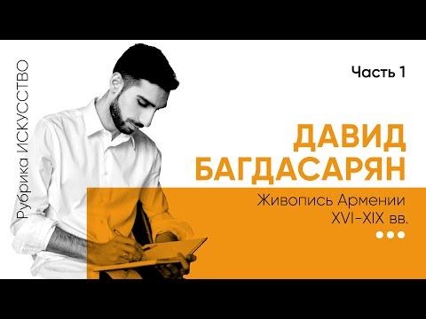 [1/3] Давид Багдасарян  «Живопись Армении XVI - XIX веков»