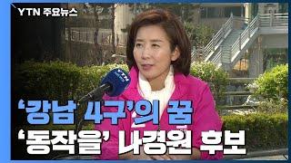 [당당당] '강남 4구'는 꿈인가 현실인가...'서울 …