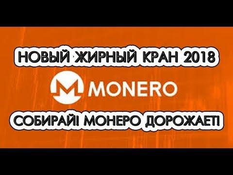 НОВЫЙ ЖИРНЫЙ КРАН МОНЕРО 2018!БЕЗ РЕКЛАМЫ! СОБИРАЙ СЕЙЧАС,МОНЕРО   ДОРОЖАЕТ!!