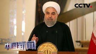 [中国新闻] 伊朗总统鲁哈尼:若欧洲国家停止非法行为 将获伊方积极回应 | CCTV中文国际