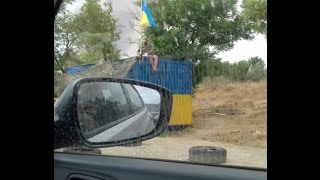 Из Крыма в Украину на авто. Ситуация на границе, 13 августа 2016