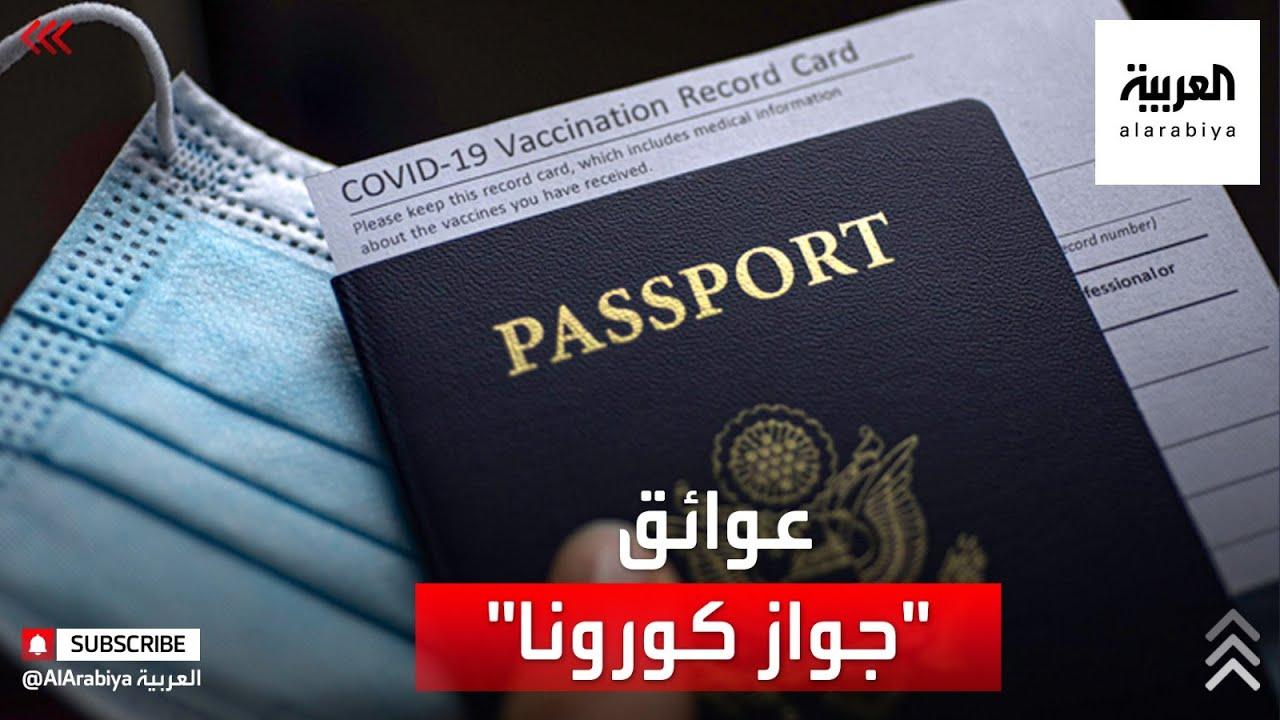 ما الذي يعيق إصدار جواز سفر كورونا؟  - نشر قبل 7 ساعة