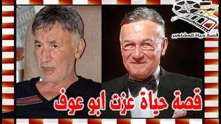 الدكتور عزت ابو عوف الذي عاني الجوع بسبب السادات ولهذا السبب اعتزل العالم و دخل المصحة النفسية