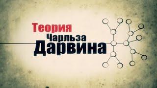 видео Чарльз Дарвин