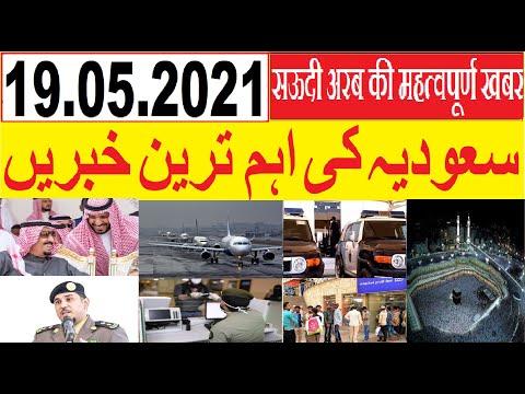 19 May 2021 Saudi Arabia News Urdu Hindi news   Sirat.e.mustaqem news   Saudi Urdu News   ksa news