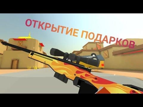 ОТКРЫТИЕ ПОДАРКОВ В ФАН ОФ ГАНС   FAN OF GUNS