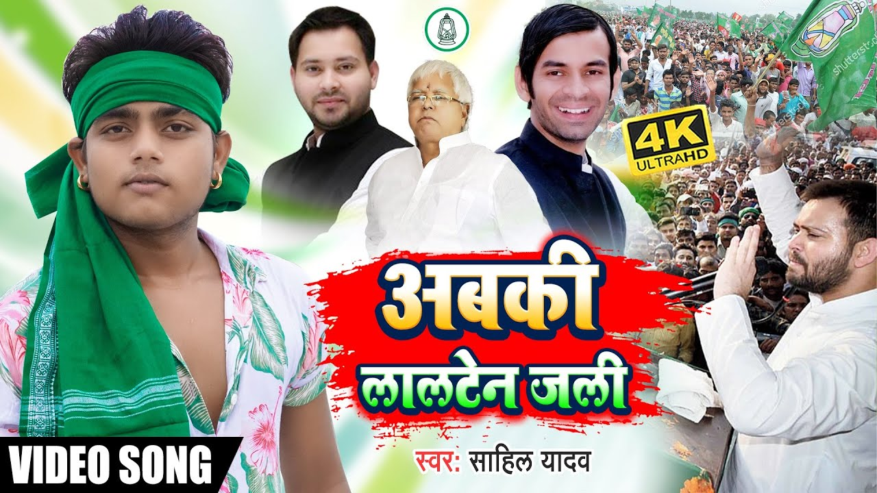 #VIDEO_SONG_2020 - अबकी लालटेन जली || Sahil Yadav || Abaki Lalaten Jali || Bihar Election Song 2020