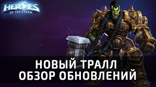 Heroes of the storm/Герои шторма. Pro gaming. Тралл. DD билд.
