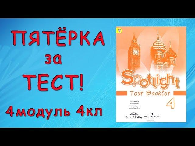 Пятёрка за тест! Подготовка к тесту по Test Booklet Spotlight 4