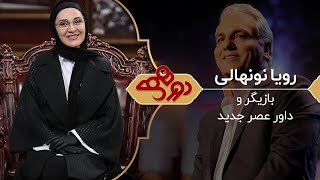 Dorehami Mehran Modiri E 67 - دورهمی مهران مدیری با رویا نونهالی