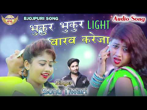 भुकुर भुकुर लाइट बारेम करेजऊ Bhukur Bhukur Light Barem Karejau#New Khortha Song 2018