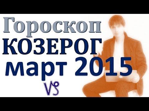 Гороскоп на 2015 год от Окулус