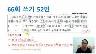 Minji TOPIK 쓰기 Giải đề câu 52 kỳ 66