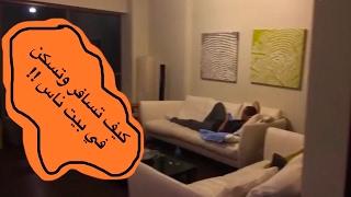 Gambar cover #سناب_هيثم : تجربة السكن مع ايربنب Airbnb ... بلاش فنادق !