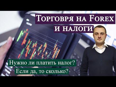 Торговля на Форекс и налоги (Handel beim Forex und Steuern)