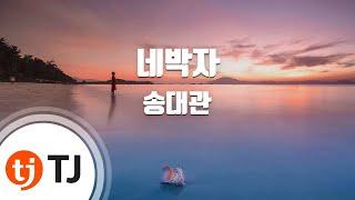 [TJ노래방] 네박자 - 송대관 ( - Song Dae Kwan) / TJ Karaoke