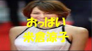 米倉涼子の「おっぱい」はエロか…米倉涼子の「おっぱい」は魔性の魅力「...