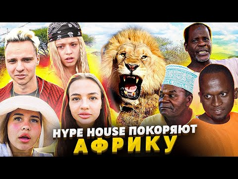 Карнавал и Гаврилина не знали, что их ждет на Занзибаре / HypeHouse - Видео онлайн