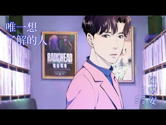 陳勢安 Andrew Tan - 唯一想了解的人 The Only One I Wanna Know Official Lyric Video -《HIStory4-近距離愛上你》LINE TV 插曲