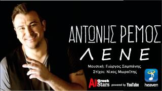 Αντώνης Ρέμος - Λένε | Antonis Remos ~ Lene | Greek New Single 2015