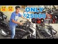 Bike In ₹25000 | Bike Market In Delhi | Second Hand Bike | Intruder,Ktm,Apache,Pulsar,Fz,etc