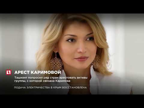 В Узбекистане арестована дочь экс-президента страны Гульнара Каримова