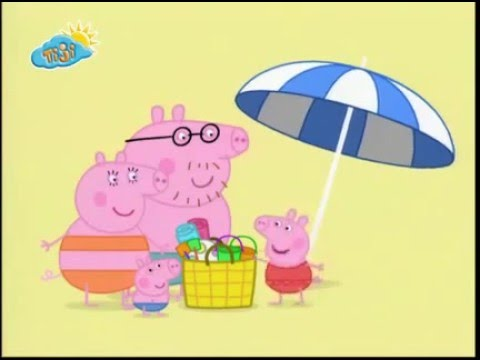 Peppa Pig A la plage VF - YouTube