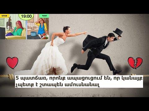 5 պատճառ, որոնք ապացուցում են, որ կանայք չպետք է շտապեն ամուսնանալ