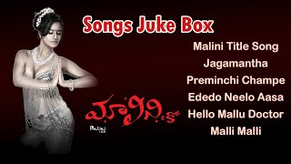 Malini & co songs juke box  || telugu movie || poonam pandey, milan, samrat, kishore rathi