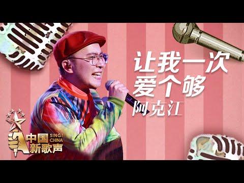 【选手片段】阿克江·阿依丁《让我一次爱个够》《中国新歌声》第8期 SING!CHINA EP.8 20160902 [浙江卫视官方超�P]