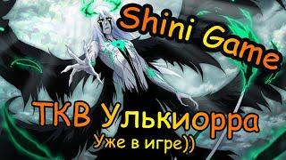 Shini Game: ТКВ Улькиорра уже в игре)) Давайте же глянем, что из него получилось то?)