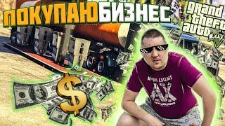GTA 5 RP - ПОКУПАЮ БИЗНЕС ► 25000000 ДОЛЛАРОВ НА КАРМАНЕ!