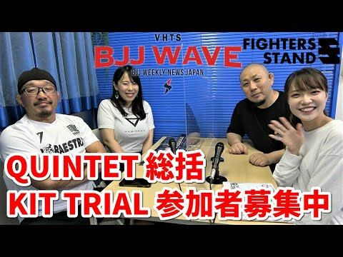 【BJJ-WAVE】QUINTET総括&KIT TRIAL参加者募集中【ブラジリアン柔術】