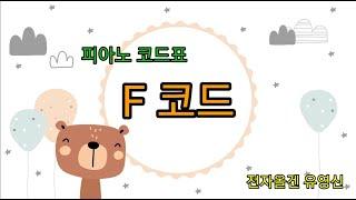 전자올겐과 피아노 코드표 코드의 종류 .. F  최고의…