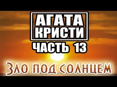 Агата Кристи: Зло под солнцем. Часть 8.