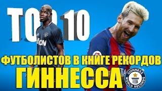 ТОП-10 футболистов из