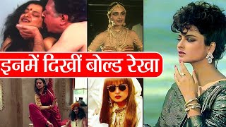 Rekha in Bollywood | 5 BOLD Movies of Rekha's career that made her a Bollywood sensation | FilmiBeat