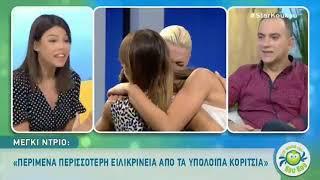 peoplegreece.com: Η Μέγκι απαντά γιατί δεν χαιρέτησε την Ειρήνη Καζαριάν αποχωρώντας