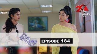 Neela Pabalu | Episode 184 | 23rd January 2019 | Sirasa TV Thumbnail