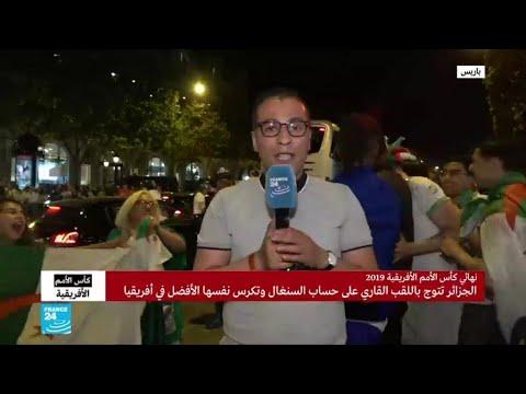 مشجعو الجزائر يتدفقون على جادة الشانزليزيه احتفالا باللقب الأفريقي الثاني للخضر  - نشر قبل 3 ساعة