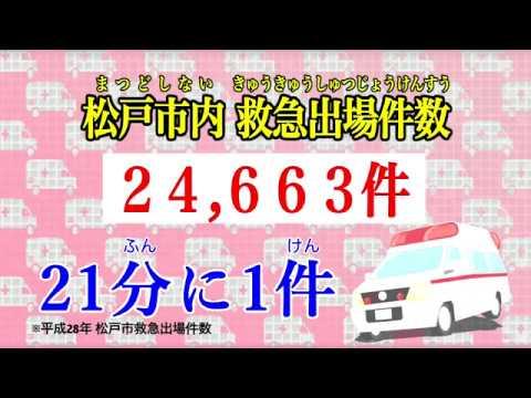 松戸市消防局 社会科教材用DVD(ロング)