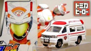 架空車だけどカッコイイ!トミカヒーロー レスキューフォースR4 コアエイダーセット 救急車トミカとソフビ ちょっと状態が(笑)
