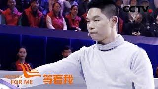 [等着我 第四季] 流浪过大半个中国二十余个火车站 只为重新找到回家的路 | CCTV
