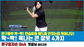 [몬구똘쭈 효자손]다운스윙 쫙~빡! 연습할 때 훅 나는 큰 잘못 4가지 알려드립니다. 이것만 신경 쓰면서 쫙~빡! 해보세요! [골프레슨] mongu golf