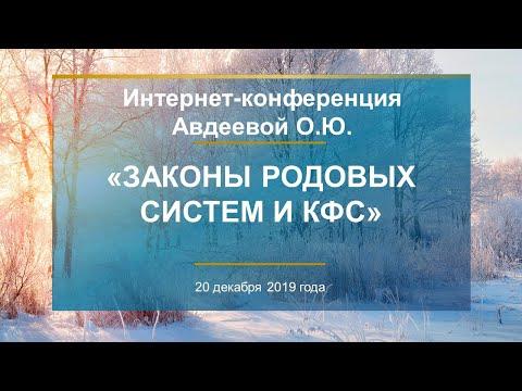 Авдеева О.Ю. «Законы родовых систем и КФС» 20.12.19
