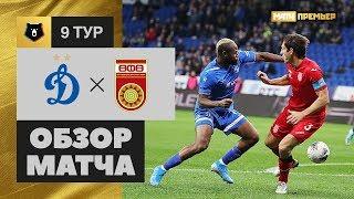16.09.2019 Динамо -Уфа - 0:0. Обзор матча