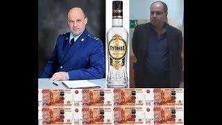"""""""Прокурор Пьет, Зам В Командировке..."""""""